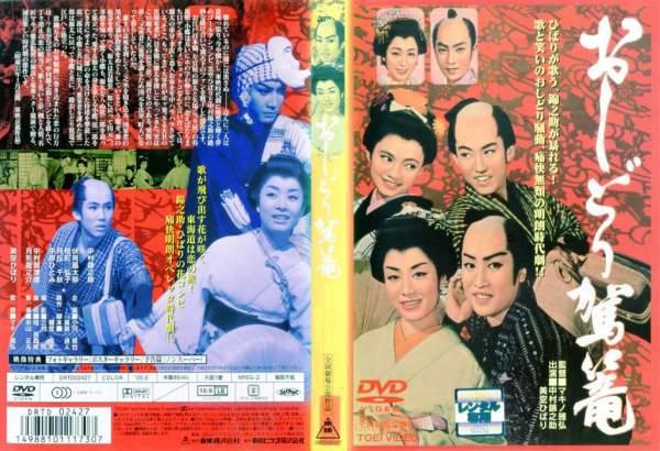 DVD, lovebirds palankeen [Nakamura kinnosuke / misora hibari] / pre DVD (NEW201410).