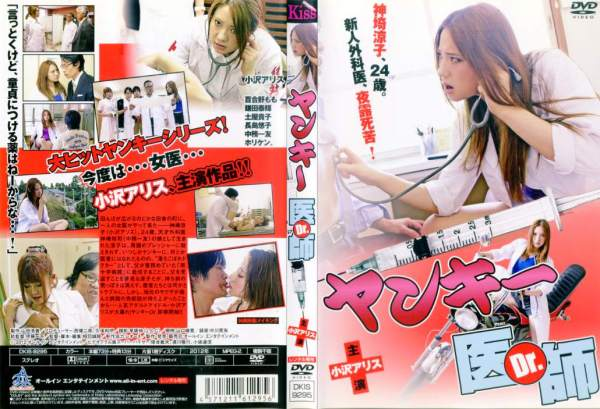 [DVD邦]小流氓医生(Dr)/DVD