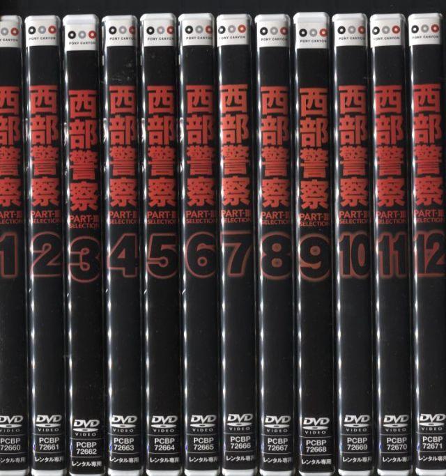 (日焼け)西部警察 PART-III SELECTION 1~12 (全12枚)(全巻セットDVD) [渡哲也]/中古DVD[邦画TVドラマ]【中古】【P10倍♪4/9(木)20時~5/11(月)10時迄】