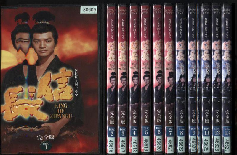 (日焼け)NHK大河ドラマ 信長 KING OF ZIPANGU 完全版 1~13 (全13枚)(全巻セットDVD) [緒形直人]/中古DVD[邦画TVドラマ]【中古】【P10倍♪3/1(金)20時~3/11(月)10時迄】