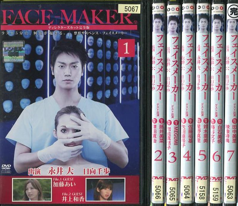 FACE MAKER Face Maker Directors Cut Complete Edition 1 To 7 Of Photos Hit Set DVD Masaru Nagai Pre Japanese TV Drama NEW201511