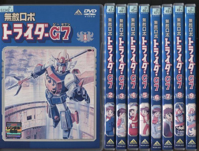 無敵ロボ トライダーG7 1~9 (全9枚)(全巻セットDVD)/中古DVD[アニメ/特撮DVD]【中古】