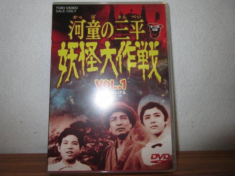 【セル版新古品未開封DVD】河童の三平 妖怪大作戦 VOL.1 /新古DVD