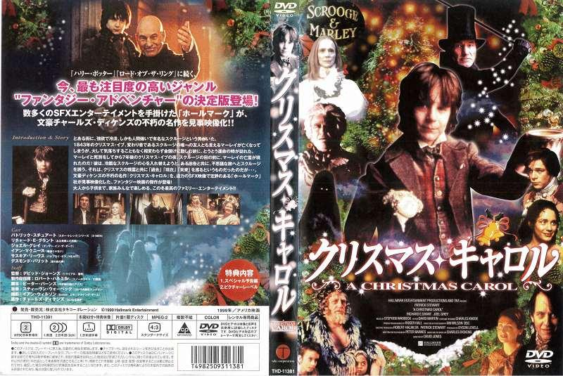 (日焼け)[DVD洋]クリスマス キャロル [出演:パトリック・スチュアート/1999年/アメリカ作品]/中古DVD【中古】