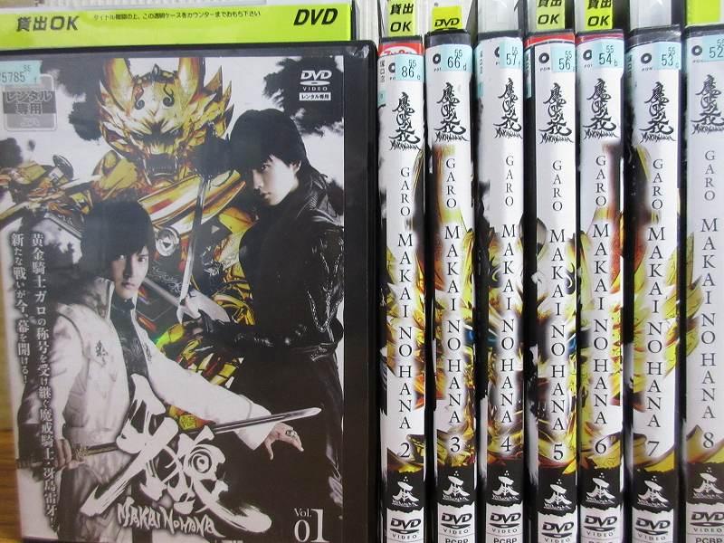 牙狼 GARO 魔戒ノ花 1~8(全8枚)(全巻セットDVD)/中古DVD[アニメ/特撮DVD]【中古】