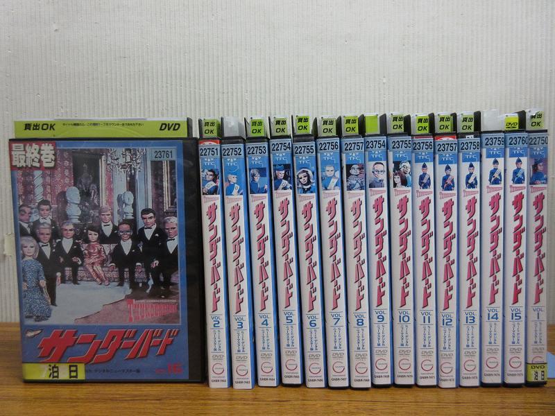 (日焼け)サンダーバード 5.1chデジタルニューマスター版 1~16(全16枚)(全巻セットDVD)/中古DVD[アニメ/特撮DVD]【中古】