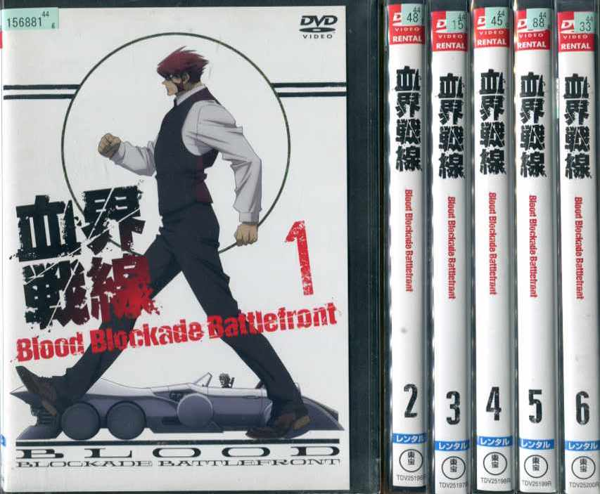 血界戦線 1~6 (全6枚)(全巻セットDVD)/中古DVD[アニメ/特撮DVD]【中古】