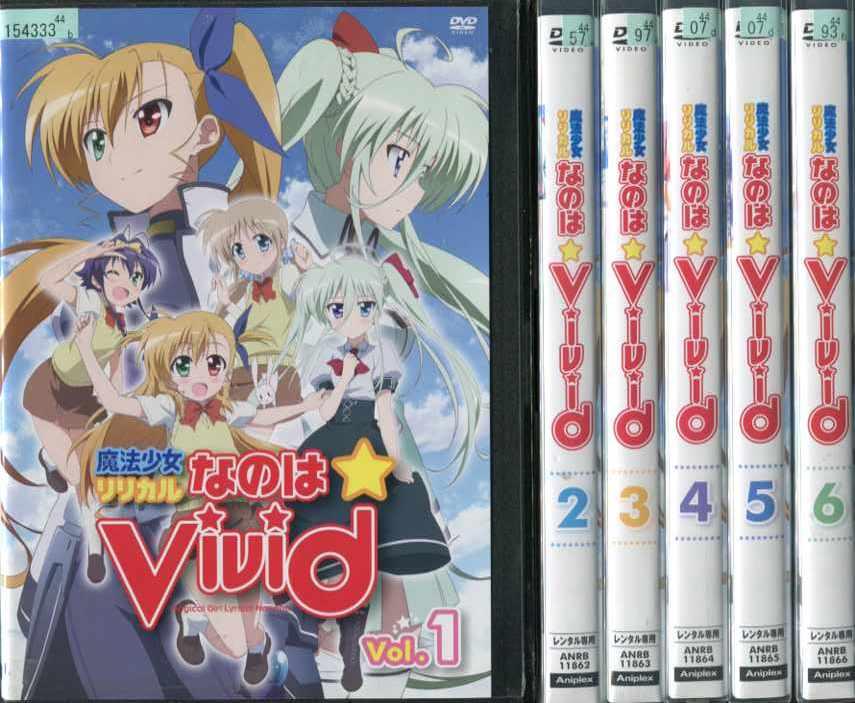 (日焼け)魔法少女リリカルなのは ViVid 1~6 (全6枚)(全巻セットDVD)/中古DVD[アニメ/特撮DVD]【中古】【P10倍♪4/9(木)20時~5/11(月)10時迄】