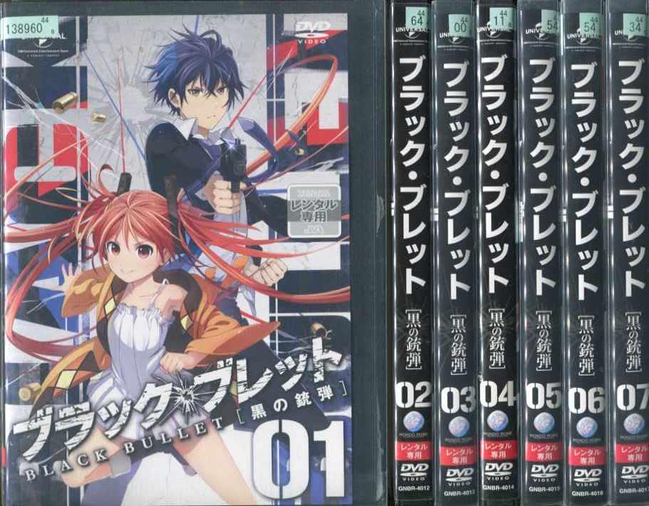 ブラック・ブレット 1~7 (全7枚)(全巻セットDVD)/中古DVD[アニメ/特撮DVD]【中古】