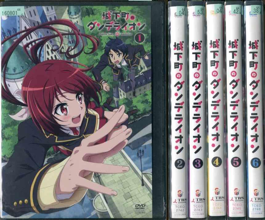 城下町のダンデライオン 1~6 (全6枚)(全巻セットDVD)/中古DVD[アニメ/特撮DVD]【中古】