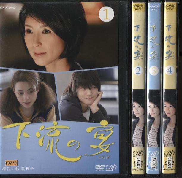 下流の宴 1~4 (全4枚)(全巻セットDVD)/中古DVD[邦画TVドラマ]【中古】