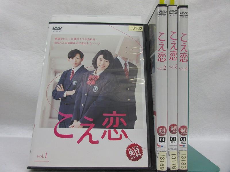 こえ恋 1~4 (全4枚)(全巻セットDVD)/中古DVD[邦画TVドラマ]【中古】