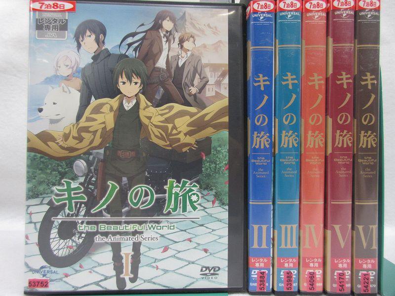 キノの旅 the Beautiful World/the Animated Series 1~6 (全6枚)(全巻セットDVD)/中古DVD[アニメ/特撮DVD]【中古】【P10倍♪4/19(金)20時~5/7(火)10時迄】