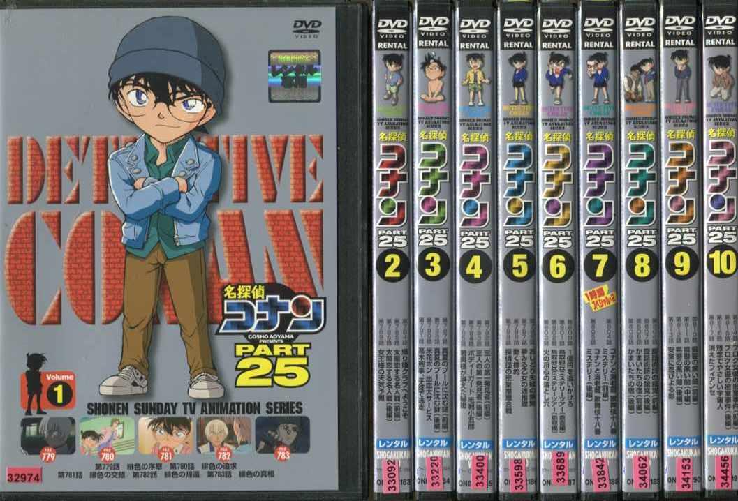 (日焼け)名探偵コナン PART25 1~10 (全10枚)(全巻セットDVD)/中古DVD[アニメ/特撮DVD]【中古】