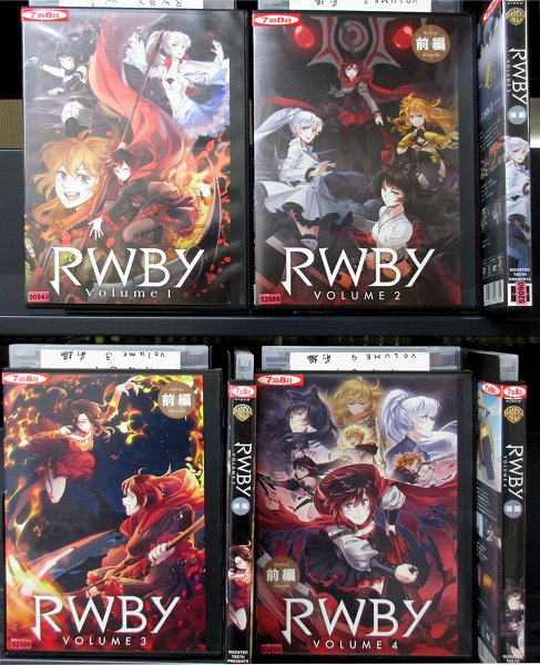 RWBY VOLUME1~4 (全7枚)(全巻セットDVD)(コンプリート)/中古DVD[アニメ/特撮DVD]【中古】【P10倍♪4/19(金)20時~5/7(火)10時迄】