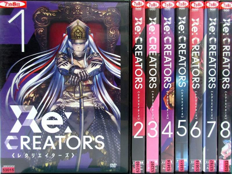 Re:CREATORS レクリエーターズ 1~8 (全8枚)(全巻セットDVD)/中古DVD[アニメ/特撮DVD]【中古】