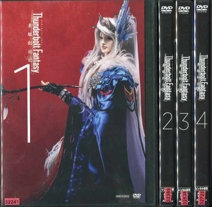 Thunderbolt Fantasy サンダーボルトファンタジー 東離劍遊紀 1~4 (全4枚)(全巻セットDVD)/中古DVD[アニメ/特撮DVD]【中古】【P10倍♪5/9(木)20時~5/21(火)10時迄】