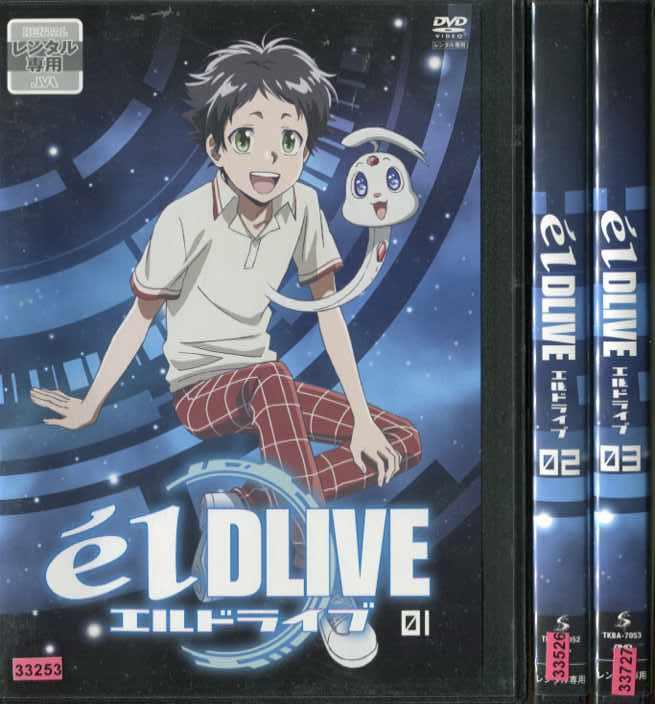 elDLIVE エルドライブ 1~3 (全3枚)(全巻セットDVD)/中古DVD[アニメ/特撮DVD]【中古】【P10倍♪4/19(金)20時~5/7(火)10時迄】
