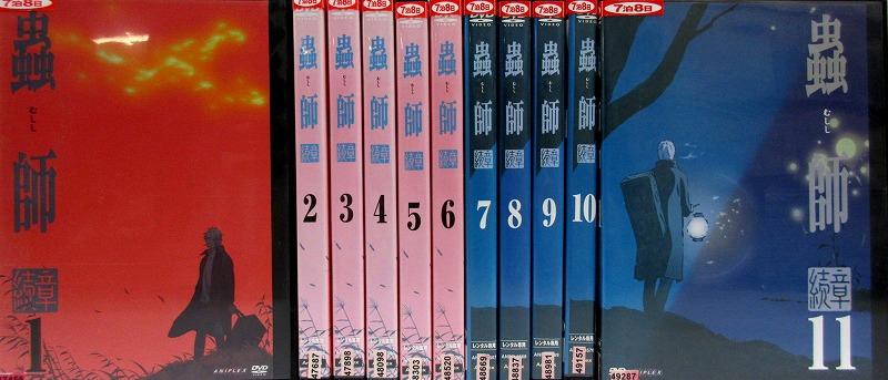 (日焼け)蟲師 続章 むしし 1~11 (全11枚)(全巻セットDVD)/中古DVD[アニメ/特撮DVD]【中古】