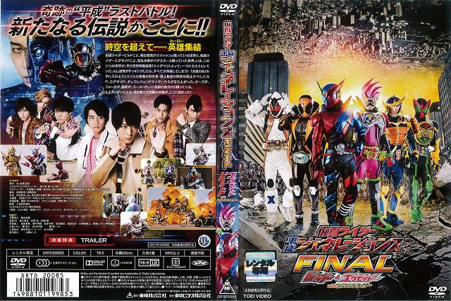 [DVD special effects] Kamen Rider Heisei generation FINAL build & エグゼイド  with legend rider / used DVD