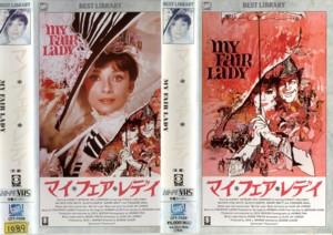中古ビデオレンタル落ち VHSです マイ フェア レディ 2本組 中古ビデオ 中古 P10倍 4 9 11 最新号掲載アイテム 1時59分迄 20時~9 日本製 土