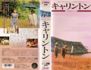 中古ビデオレンタル落ち VHSです キャリントン 新色追加 字幕 中古 本物 未DVD化 中古ビデオ