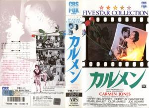 中古ビデオレンタル落ち VHSです カルメン 字幕 中古ビデオ 中古 P10倍 11 土 卓抜 20時~9 4 1時59分迄 高品質新品 9