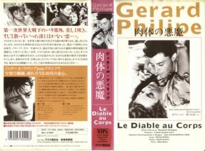 中古ビデオレンタル落ち VHSです 肉体の悪魔 1947 ジェラール フィリップ 中古 K 人気 中古ビデオ ミシュリーヌ プレール 新作製品、世界最高品質人気!