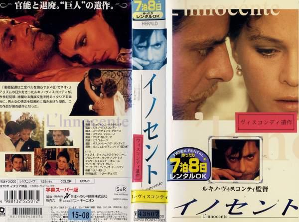 中古ビデオレンタル落ち VHSです 並行輸入品 イノセント 字幕 監督:ルキノ ヴィスコンティ 中古 贈呈 中古ビデオ