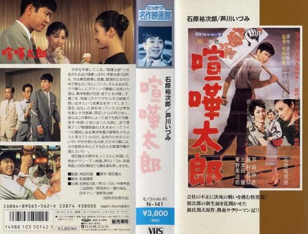 【中古ビデオレンタル落ち】 【VHSです】喧嘩太郎 [石原裕次郎]|中古ビデオ【中古】