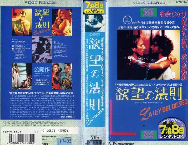 正規品 年間定番 中古ビデオレンタル落ち VHSです 欲望の法則 字幕 監督:ペドロ アルモドヴァル バンデラス 中古 アントニオ 中古ビデオ