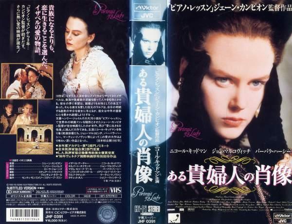 中古ビデオレンタル落ち VHSです ある貴婦人の肖像 字幕 ニコール マルコビッチ セール ジョン 中古 キッドマン 販売 中古ビデオ