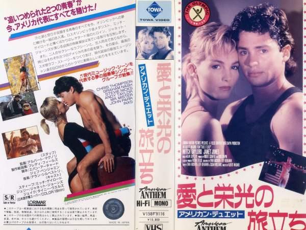 新作からSALEアイテム等お得な商品 満載 中古ビデオレンタル落ち VHSです いつでも送料無料 愛と栄光の旅立ち アメリカン 字幕 中古 中古ビデオ デュエット