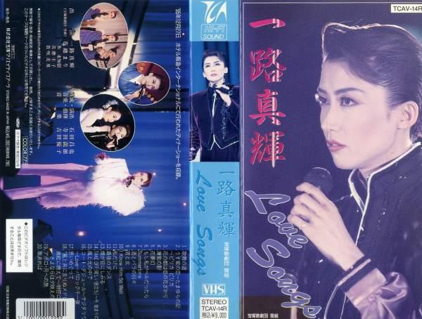 中古ビデオレンタル落ち VHSです 宝塚歌劇団 売店 雪組 一路真輝 ストアー 中古 Songs 中古ビデオ 未DVD化 Love