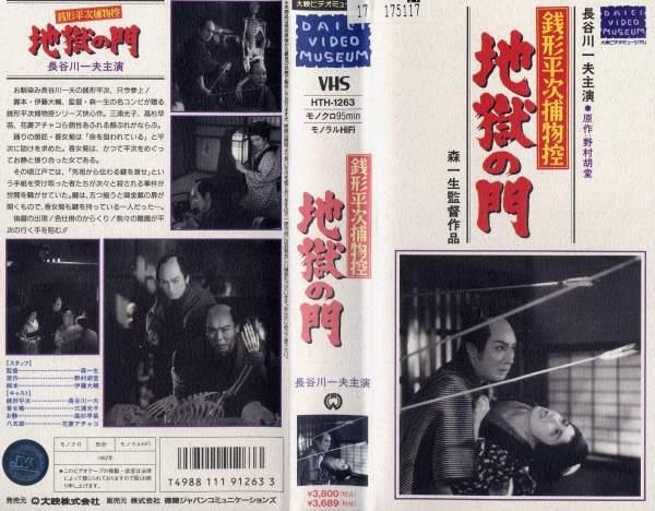 中古ビデオレンタル落ち VHSです 出群 銭形平次捕物控 地獄の門 中古ビデオ 予約 中古 P10倍 4 20時~9 1時59分迄 11 土 9