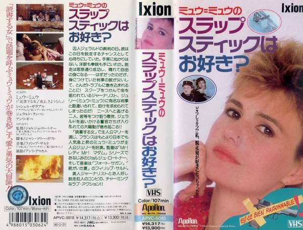 中古ビデオレンタル落ち VHSです スラップスティックはお好き? 字幕 ミュウ=ミュウ ガラブリュ 中古ビデオ 日本限定 ミシェル 中古 訳あり
