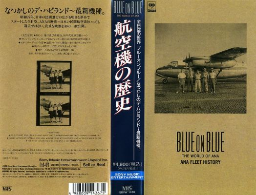 中古ビデオレンタル落ち VHSです BLUE ON THE WORLD 中古 航空機の歴史 K 中古ビデオ 新色 ANA OF 割引