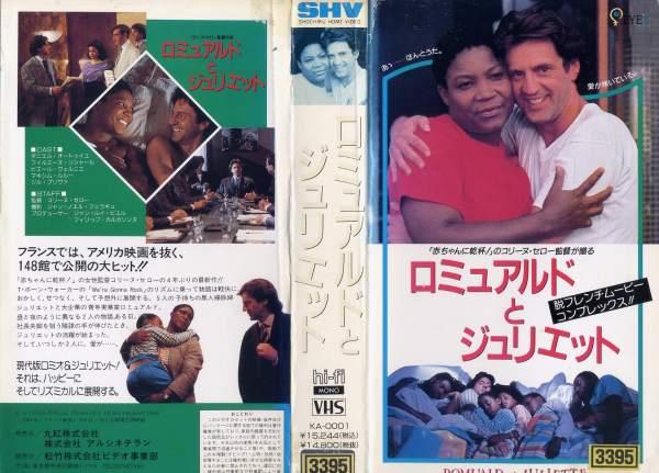 新生活 中古ビデオレンタル落ち VHSです 1着でも送料無料 ロミュアルドとジュリエット 字幕 中古 K 中古ビデオ