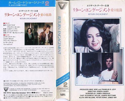中古ビデオレンタル落ち VHSです リターン 正規品送料無料 エンゲージメント 愛の旅路 1978年 中古ビデオ テーラー エリザベス ギフト 字幕 中古