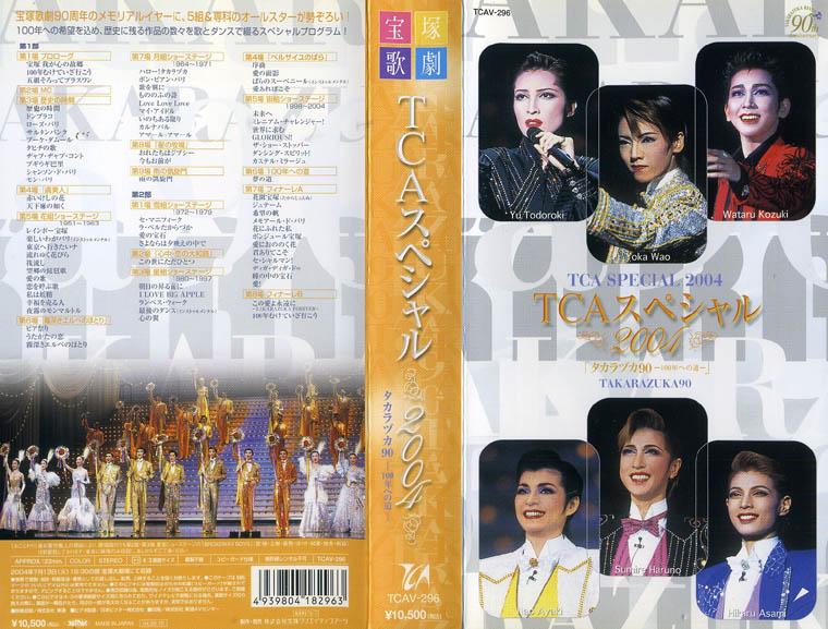 中古ビデオレンタル落ち VHSです 日本正規品 宝塚歌劇 出色 TCAスペシャル2004 タカラヅカ90 中古ビデオ 中古 -100年への道-