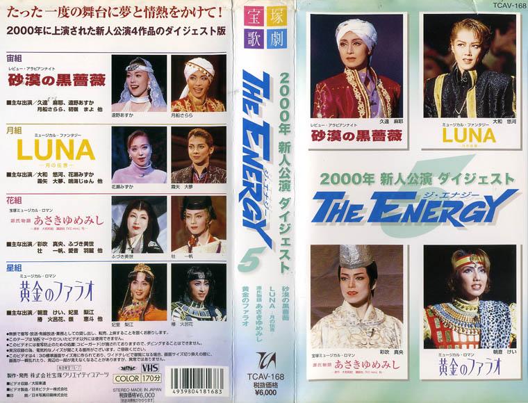 中古ビデオレンタル落ち VHSです 宝塚歌劇 2000年度 新人公演ダイジェスト 新品 送料無料 5 ENERGY 中古ビデオ 中古 THE 本日の目玉