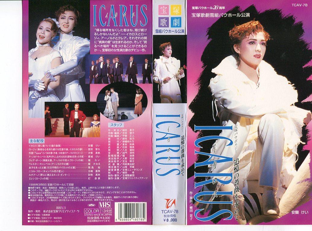 中古ビデオレンタル落ち VHSです 宝塚歌劇雪組バウホール公演 イカロス 希少 5%OFF 中古 中古ビデオ 追憶の薔薇を求めて