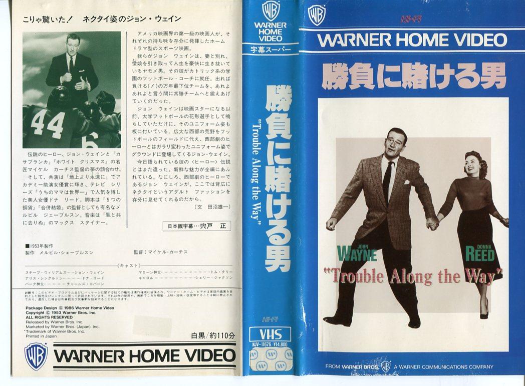 【中古ビデオレンタル落ち】 【VHSです】勝負に賭ける男 [字幕][ジョン・ウェイン]|中古ビデオ【中古】【P15倍♪9/19(日)20時~9/24(金)1時59分迄】