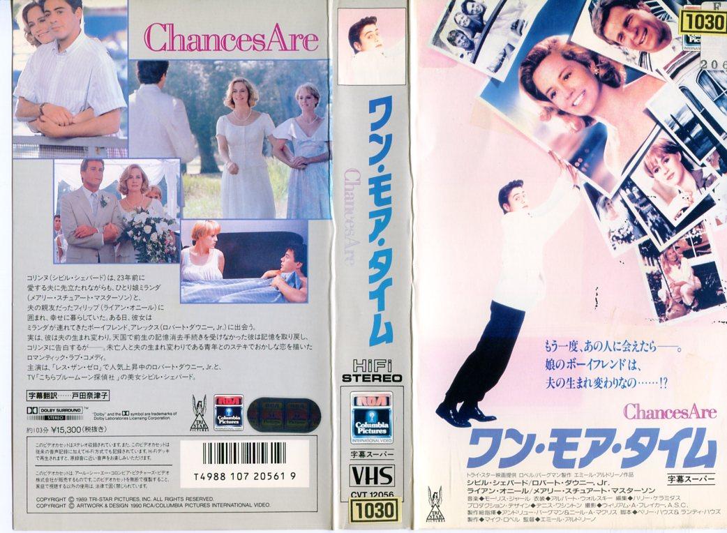 中古ビデオレンタル落ち VHSです ワン モア タイム ロバート 未使用品 字幕 中古 ダウニーJr 2020A W新作送料無料 中古ビデオ