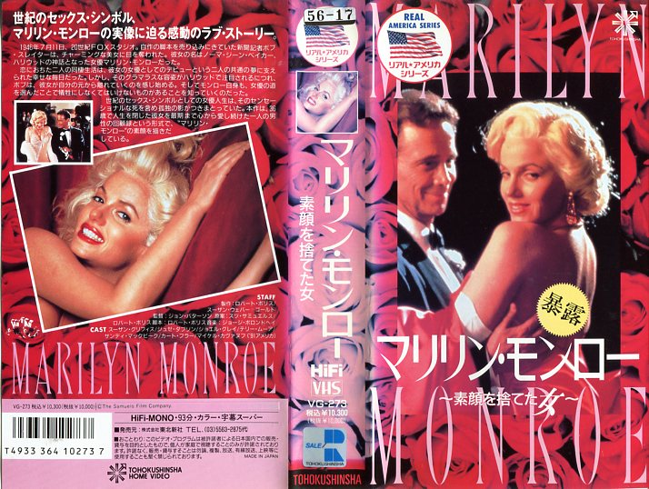 中古ビデオレンタル落ち VHSです マリリン モンロー 素顔を捨てた女 字幕 開催中 K 中古ビデオ 再再販 中古
