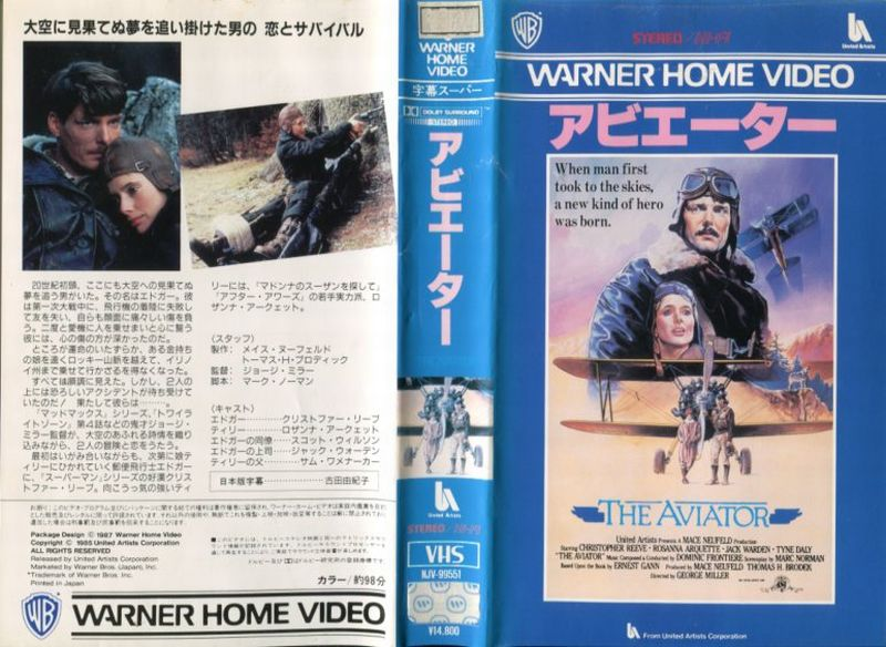 中古ビデオレンタル落ち VHSです アビエーター 1985年 字幕 激安卸販売新品 クリストファー 中古 中古ビデオ 5%OFF リーヴ