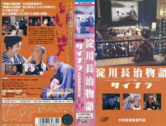 【中古ビデオレンタル落ち】 【VHSです】淀川長治物語 神戸編~サイナラ~ 中古ビデオ [K]【中古】