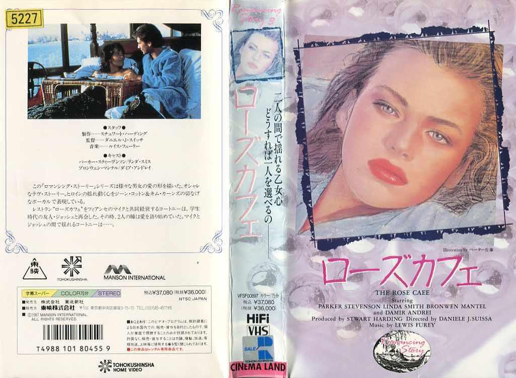 中古ビデオレンタル落ち VHSです 高い素材 ローズカフェ 中古ビデオ 中古 買収 字幕