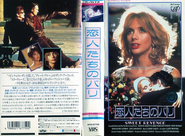 中古ビデオレンタル落ち おすすめ VHSです 恋人たちのパリ 輸入 キャリー フィッシャー 中古ビデオ 中古 4 20時~9 9 土 11 1時59分迄 P10倍