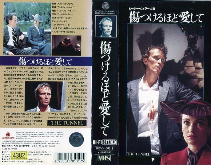 人気 おすすめ 中古ビデオレンタル落ち VHSです 傷つけるほど愛して 字幕 専門店 ピーター 中古 ウェラー 中古ビデオ